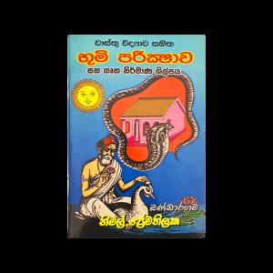 Wasthu Vidyava Sahitha Boomi pareekshawa