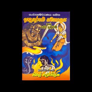 Indragurulu Yamakalaya Saha Devi Danduwam