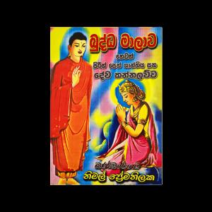 Buddha Malawa Hewath Pirith Seth Shanthiya