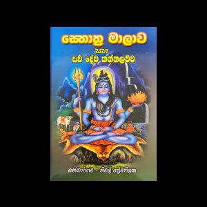 Sthrothra Malawa Saha Sarwa Deva Kannalawwa