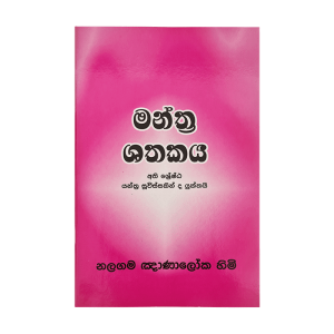 Manthra Shathakaya