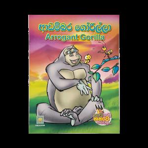Adambara Gorilla (Arrogant Gorilla)