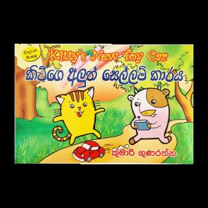 Kiteege Aluth Sellam Karaya
