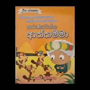Karunawantha Aththamma