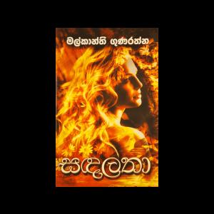 Sandalatha