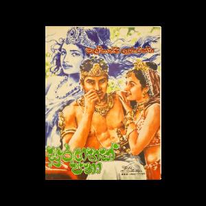 Suranganak Patha (Natya)