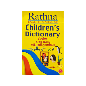 Rathna English - Sinhalese Childrens Dictionary