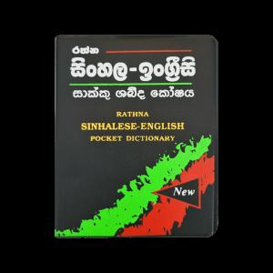 Rathna Sinhalese -English Pocket Dictionary