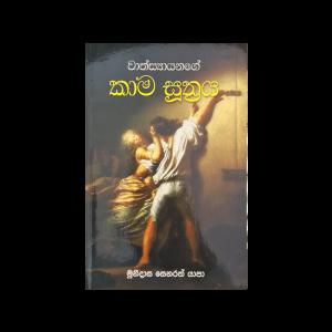 Wathsyayanage Kama Suthraya