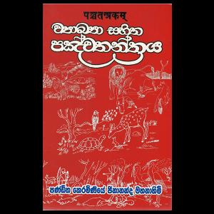 Vyakhya Sahitha Panchathanthraya