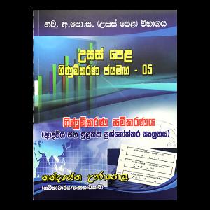 Usaspela Ginumkarana Jayamaga - 5