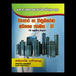 Viyapara, Ginumkarana Adyana Jayamaga - I (Grade 10 )